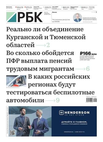Обложка «Ежедневная Деловая Газета Рбк 83-2019»