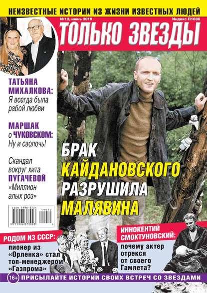 Обложка «Желтая Газета. Только Звезды 12-2019»