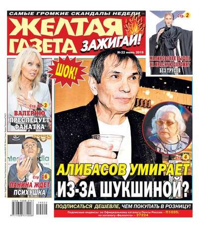 Обложка «Желтая Газета. Зажигай! 22-2019»