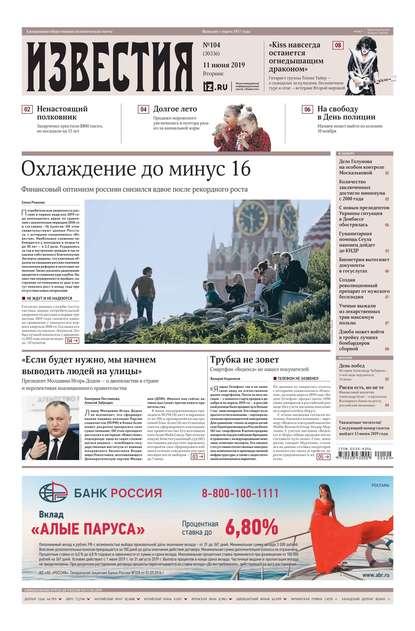 Обложка «Известия 104-2019»