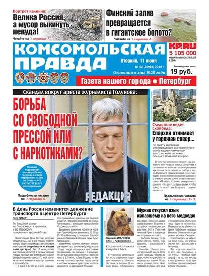 Обложка «Комсомольская Правда. Санкт-Петербург 62-2019»