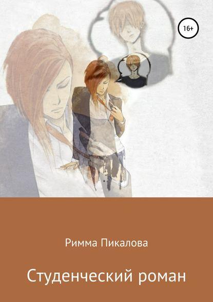 Обложка «Студенческий роман»