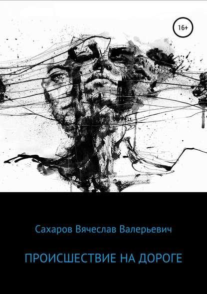 Обложка «Происшествие на дороге»