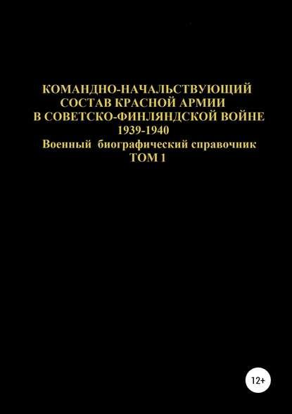 Обложка «Командно-начальствующий состав Красной Армии в Советско-Финляндской войне 1939-1940. Том 1»
