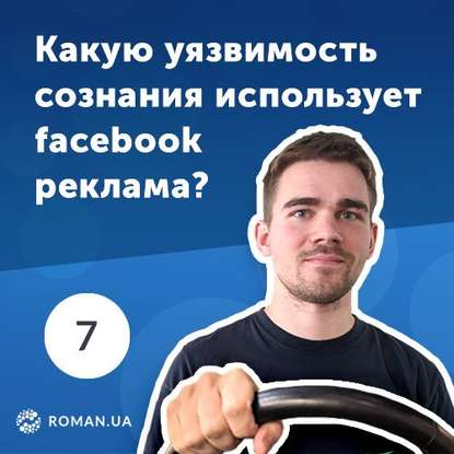 Обложка «7. Как реклама на Facebook использует особенности человеческой психики?»