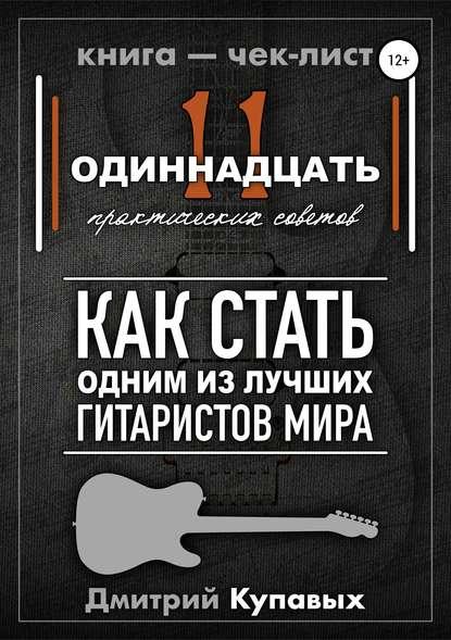 Обложка «11 практических советов. Как стать одним из лучших гитаристов мира»