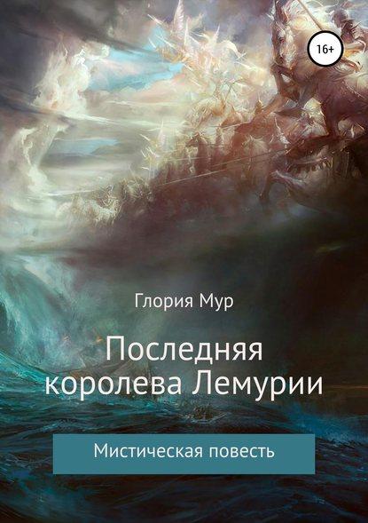 Обложка «Последняя королева Лемурии»