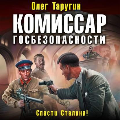 Обложка «Комиссар госбезопасности. Спасти Сталина!»