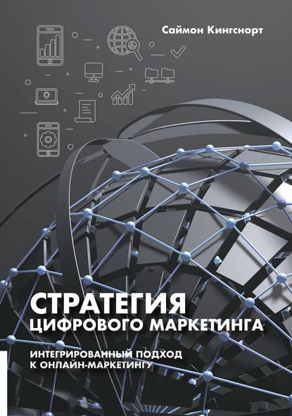 Обложка «Стратегия цифрового маркетинга»