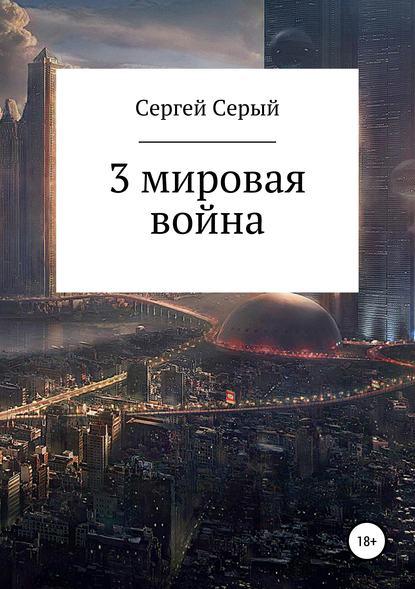 Обложка «3 мировая война»