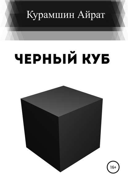 Обложка «Черный куб»