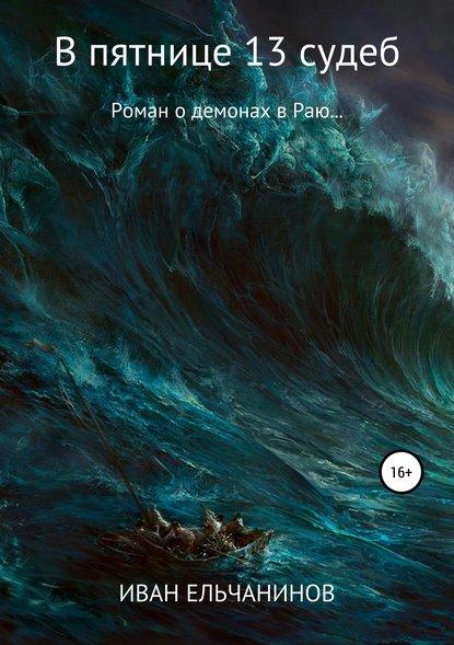 Обложка «В пятнице 13 судеб. Роман о демонах в Раю. Книга первая»