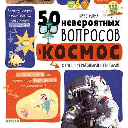 Обложка «50 вопросов про космос»
