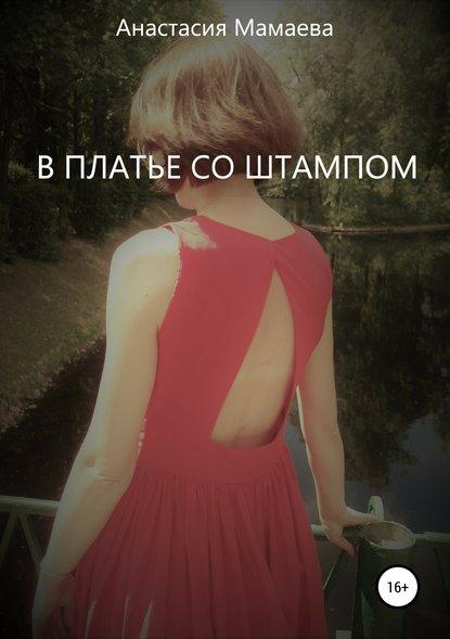 Обложка «В платье со штампом»