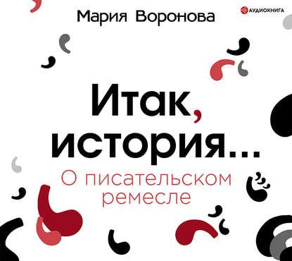 Обложка «О писательском ремесле»