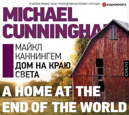 Обложка «Дом на краю света»