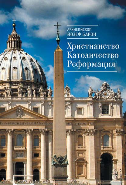 Обложка «Христианство. Католичество. Реформация»