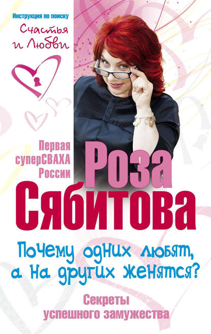 Обложка «Почему одних любят, а на других женятся? Секреты успешного замужества»