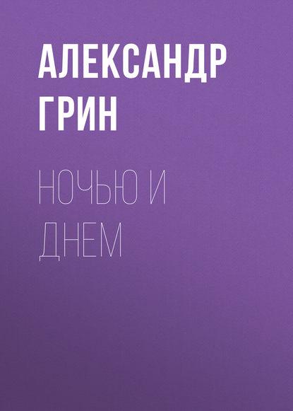 Обложка «Ночью и днем»
