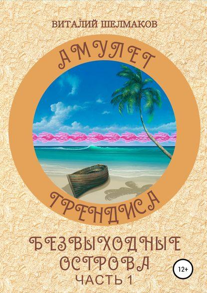 Обложка «Амулет Грендиса. Безвыходные острова. Часть 1.»