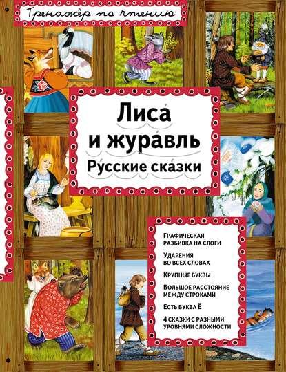 Обложка «Лиса и журавль. Русские сказки»