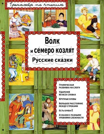 Обложка «Волк и семеро козлят. Русские сказки»
