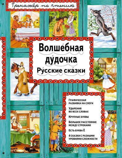 Обложка «Волшебная дудочка. Русские сказки»