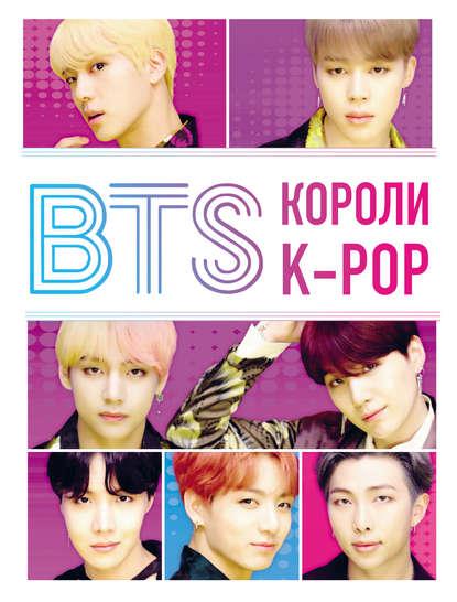 Обложка «BTS. Короли K-POP»