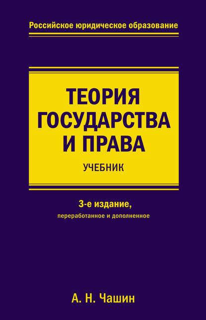 Обложка «Теория государства и права»