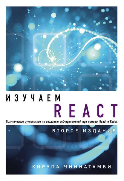 Обложка «Изучаем React»