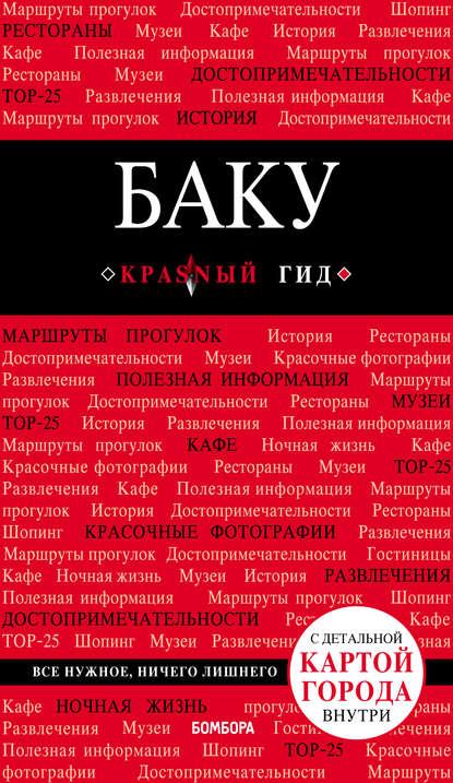 Обложка «Баку. Путеводитель»