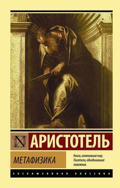 Обложка «Метафизика»