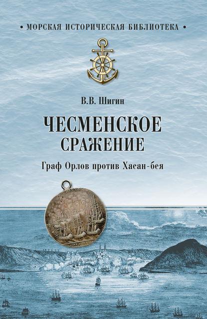 Обложка «Чесменское сражение. Граф Орлов против Хасан-бея»
