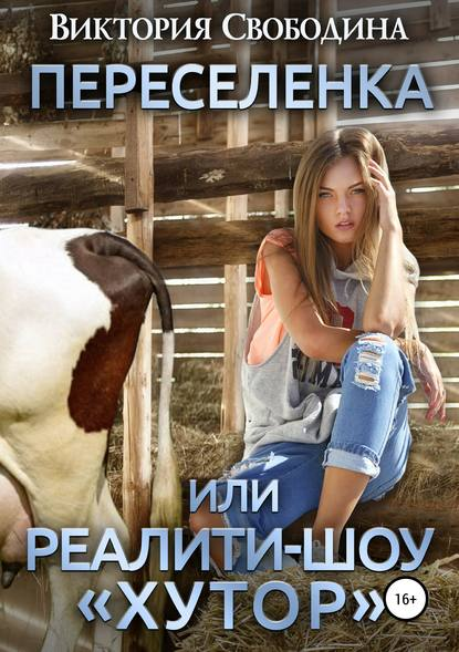 Обложка «Переселенка, или Реалити-шоу «Хутор»»
