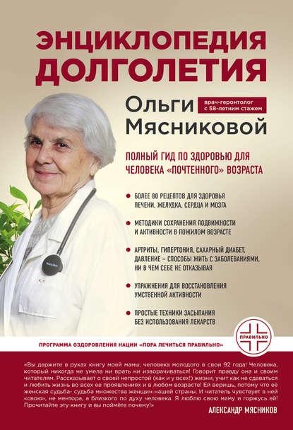 Обложка «Энциклопедия долголетия Ольги Мясниковой»