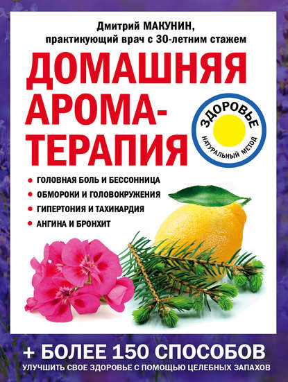 Обложка «Домашняя ароматерапия»
