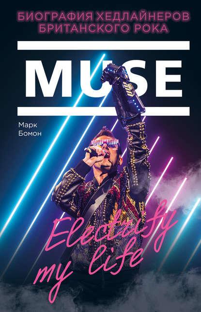 Обложка «Muse. Electrify my life. Биография хедлайнеров британского рока»