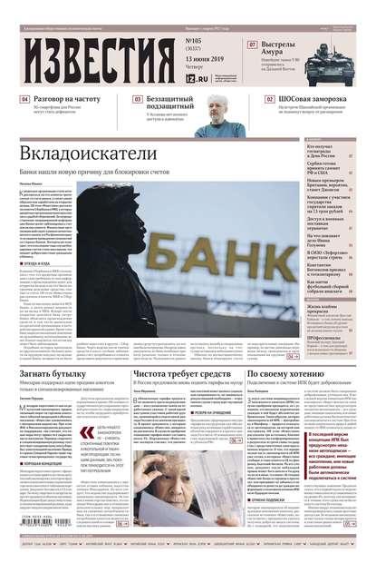 Обложка «Известия 105-2019»