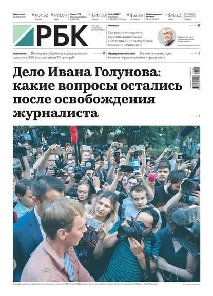 Обложка «Ежедневная Деловая Газета Рбк 84-2019»
