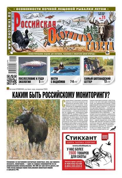 Обложка «Российская Охотничья Газета 11-2019»