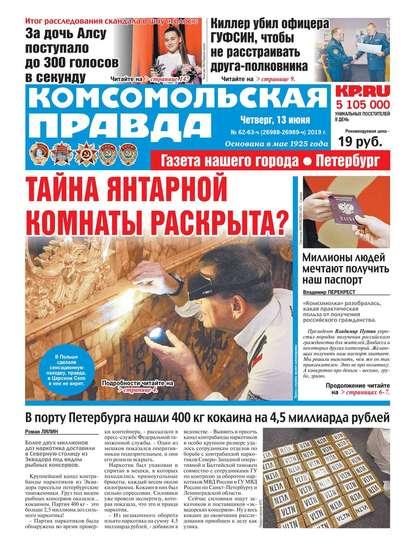 Обложка «Комсомольская Правда. Санкт-Петербург 62-63ч-2019»