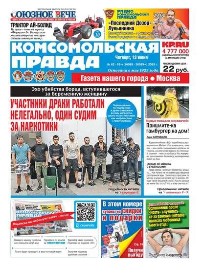 Обложка «Комсомольская Правда. Москва 62-63ч-2019»