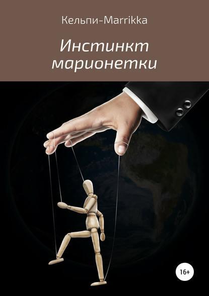 Обложка «Инстинкт марионетки»