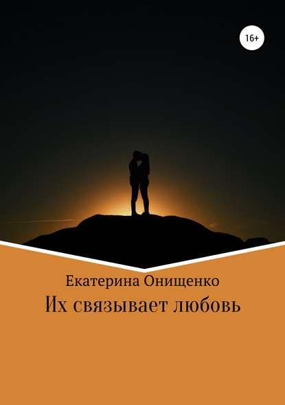 Обложка «Их связывает любовь»