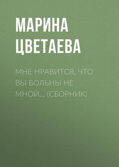 Обложка «Мне нравится, что Вы больны не мной… (сборник)»