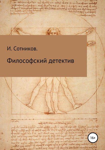 Обложка «Философский детектив»