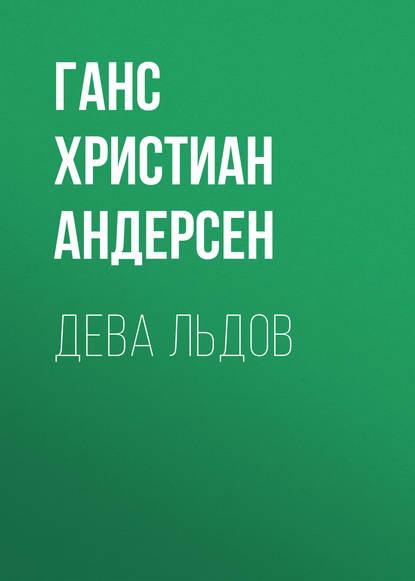 Обложка «Дева льдов»