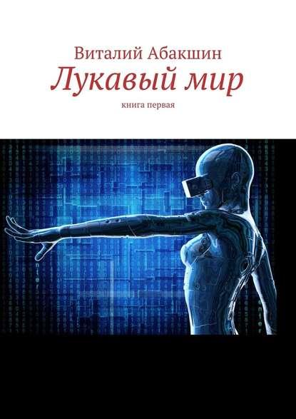 Обложка «Лукавыймир. Книга первая»