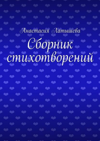 Обложка «Сборник стихотворений»