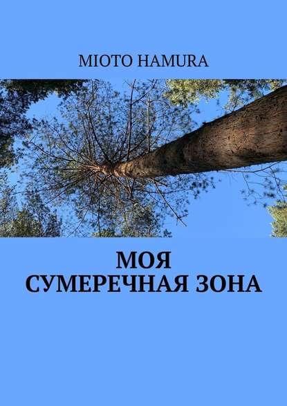Обложка «Моя сумеречнаязона»